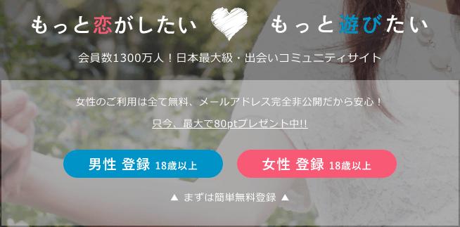 【新規会員登録限定】イククル「最大80ポイント」プレゼントキャンペーン