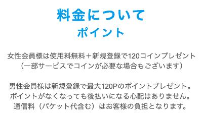 【新規会員登録限定】ハッピーメール「最大120ポイント無料」キャンペーン