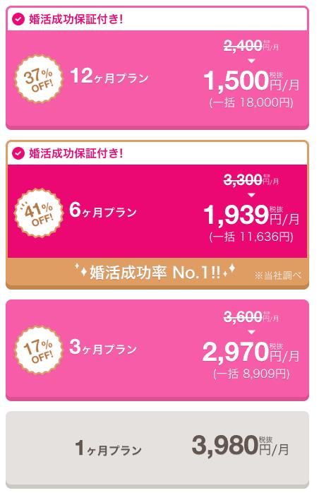 【期間限定】ゼクシィ縁結び「有料会員プラン41%OFF」縁結び特別セール
