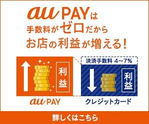 【店舗オーナー限定】aupay(auペイ)「導入/入金/決済手数料0円」無料キャンペーン