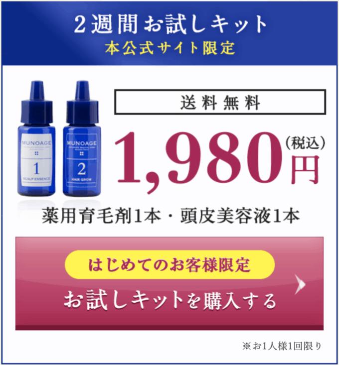 【公式サイト限定】ミューノアージュ「2週間お試しキット1980円・定期コース初回41%OFF」割引キャンペーン