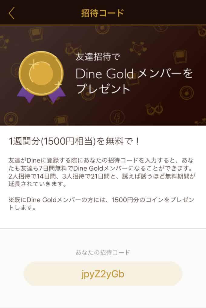 【友達招待限定】Dine(ダイン)「1週間分無料(1500円OFF)」無料会員招待コード