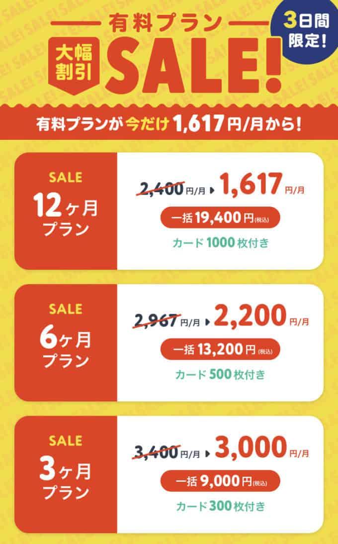 【3日間限定】タップル(tapple)「最大1,617円/月」各種大幅割引有料プラン