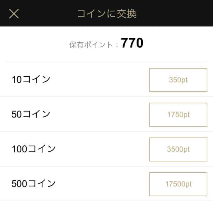 【コイン交換】東カレデート「10コイン350ポイント」交換サービス