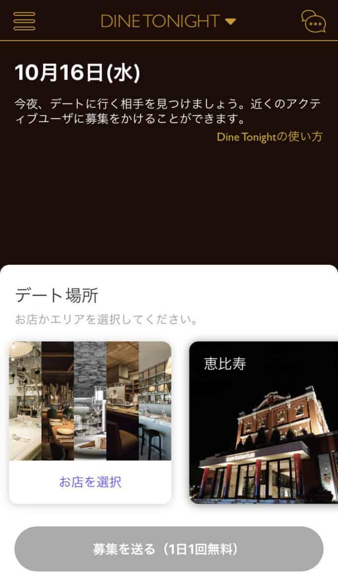 【毎日1回】Dine(ダイン)TONAIGHT「今夜デートに行く相手募集」無料サービス