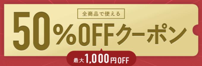 【初めてのお買物限定】PayPayフリマ「50%OFF(最大1000円OFF)」半額割引クーポン