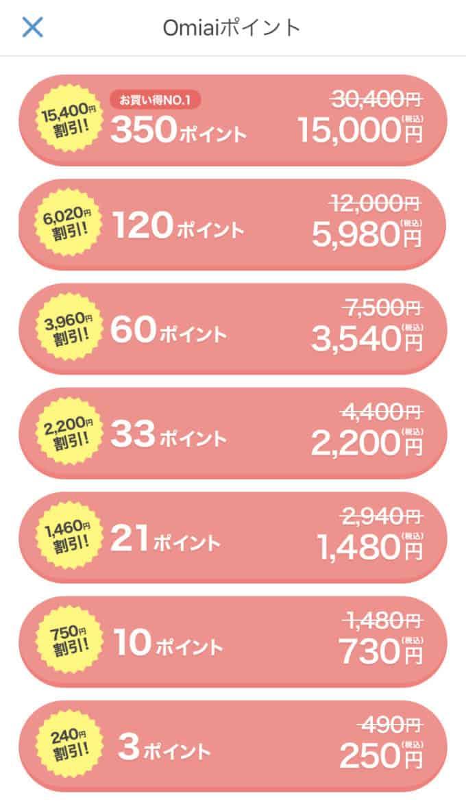 【初回限定】Omiai(オミアイ)「ポイント50%OFF」半額キャンペーン