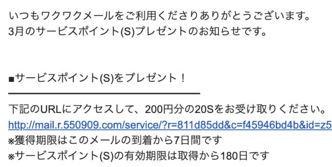 【毎月1回限定】ワクワクメール「サービスポイント20S(200円分)」無料キャンペーン