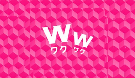 【最新】ワクワクメール無料キャンペーンまとめ