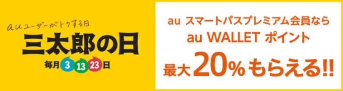 【三太郎の日(毎月3日・13日・23日)限定】au PAY(auペイ)「各種ポイント還元」キャンペーン情報