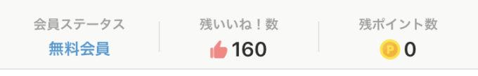 【新規会員登録限定】Omiai(オミアイ)「160いいね」無料キャンペーン