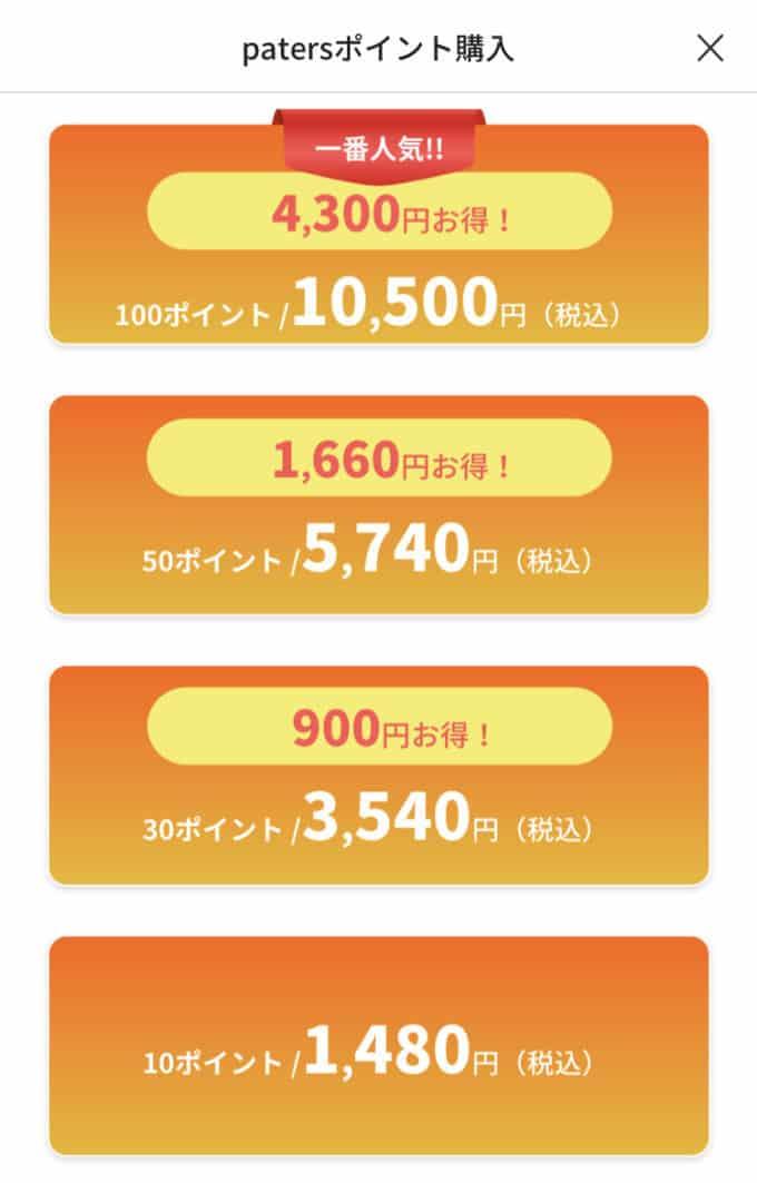 【ポイント購入】paters(ペイターズ)「最大4300円OFF」割引料金プラン