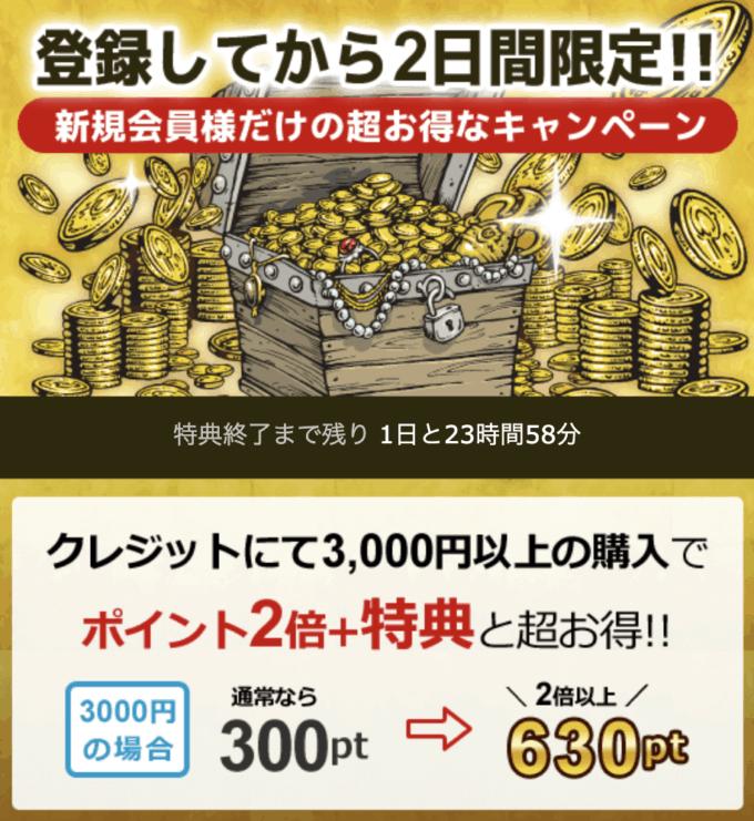 【新規会員登録限定】イククル「ポイント2倍・お得な特典」2日間限定キャンペーン