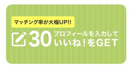 【初回限定】Omiai(オミアイ)「プロフィール入力 30いいね」無料キャンペーン