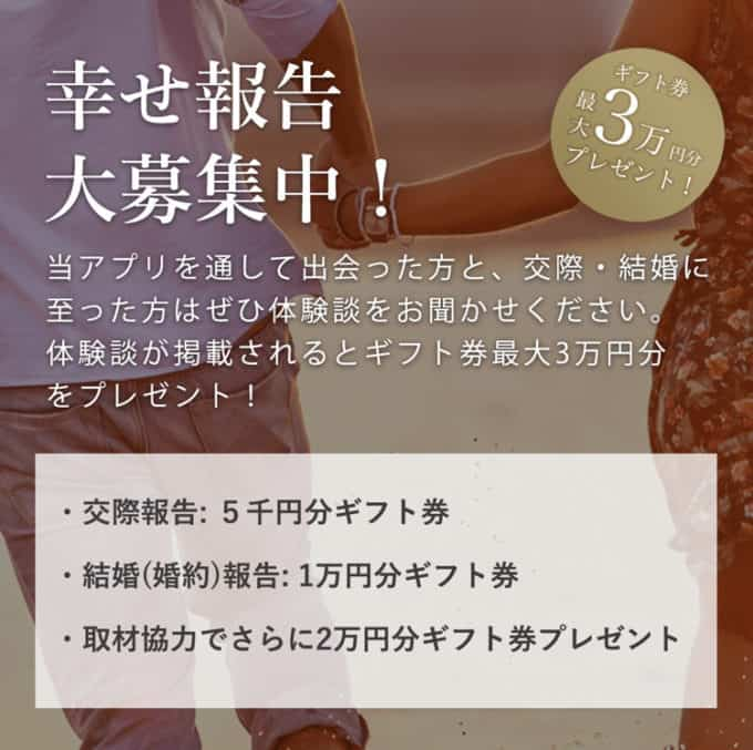 【体験談報告限定】東カレデート「最大3万円分ギフト券」無料キャンペーン