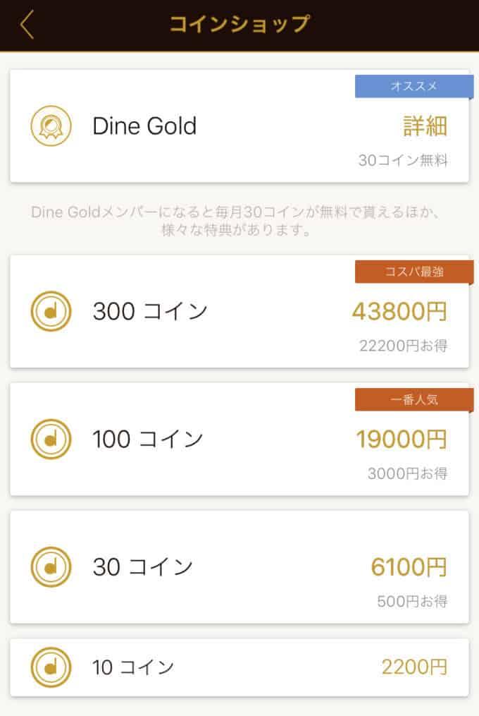 【コイン購入】Dine(ダイン)「各種割引」料金プラン