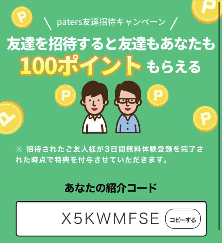 【友達紹介限定】paters(ペイターズ)「100ポイント無料」招待コード