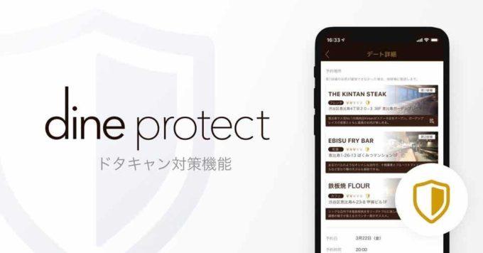 【ドタキャン対策機能】Dine(ダイン)protect「事前クレジットカード登録」安心サービス