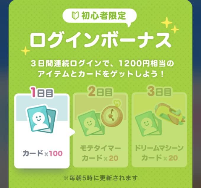 【初心者限定】タップル(tapple)「各種アイテム・カード」無料ログインボーナス