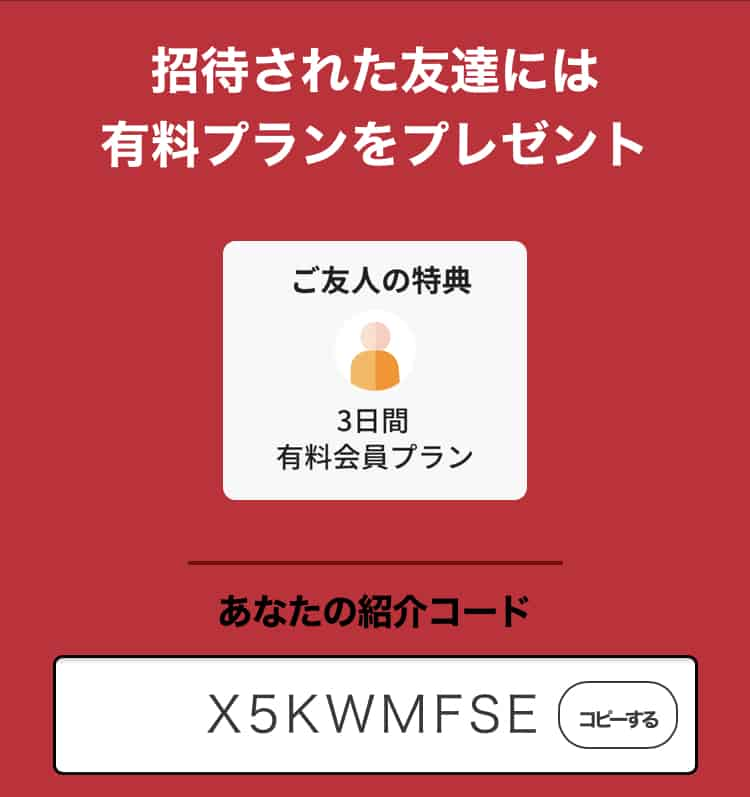 【友達紹介限定】paters(ペイターズ)「有料プラン3日間無料」招待コード