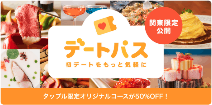 【関東限定】タップル(tapple)「50%OFF」半額クーポン(デートパス)