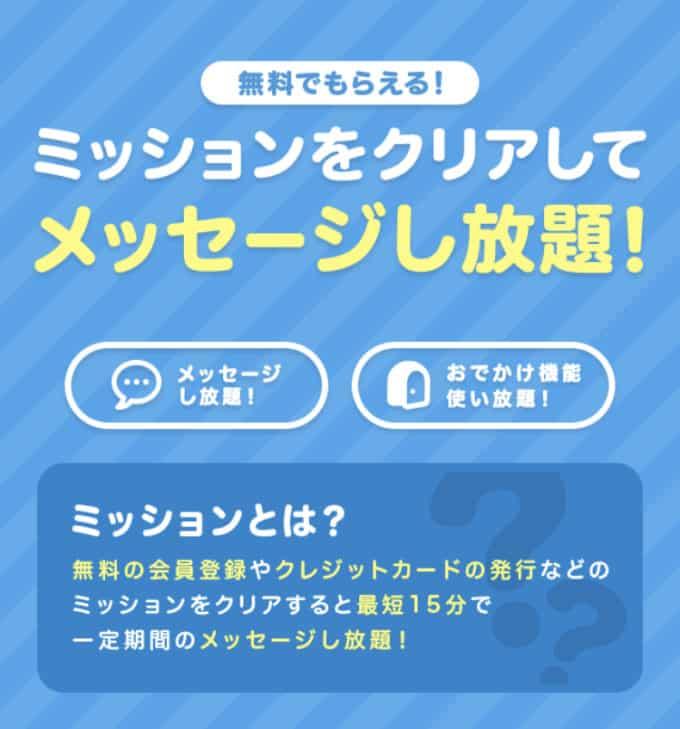 【ミッションクリア限定】タップル(tapple)「メッセージし放題」無料キャンペーン