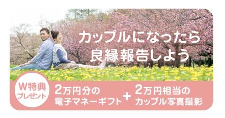 【良縁報告限定】Omiai(オミアイ)「2万円電子マネーギフト・2万円カップル写真撮影無料」特典キャンペーン