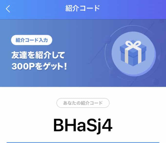 【友達紹介限定】タイムバンク「300ポイント」招待コード