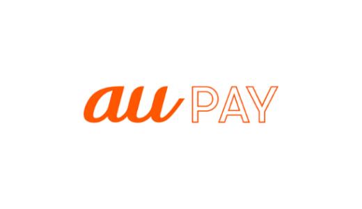 【最新】auPAY(auペイ)キャンペーン・割引クーポンコードまとめ