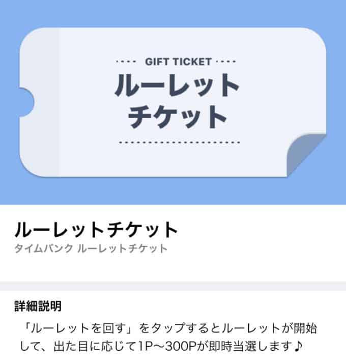 【5日連続ログイン限定】タイムバンク「ルーレット無料」キャンペーン