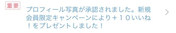 【新規会員登録限定】Omiai(オミアイ)「プロフィール写真掲載 10いいね」無料キャンペーン