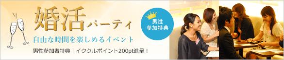 【婚活パーティ男性参加者限定】イククル「200ポイント(2,000円分)」プレゼントキャンペーン
