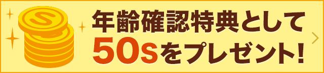【年齢確認限定】ワクワクメール「50サービスS」無料プレゼント