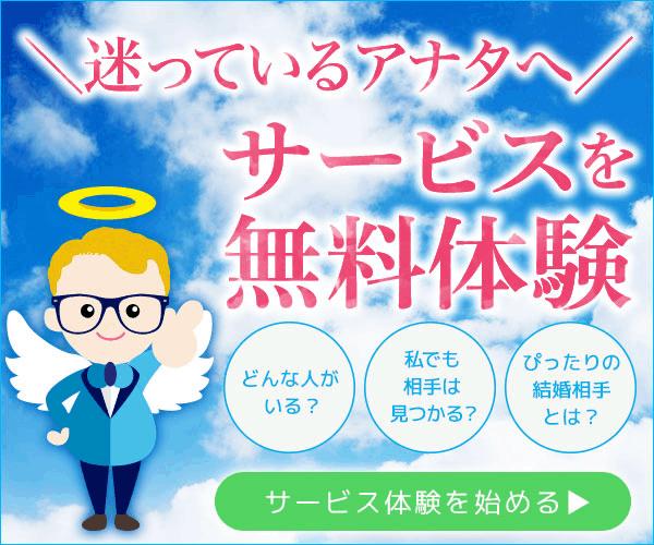 【初回限定】エン婚活エージェント「カウンセリング」無料体験キャンペーン