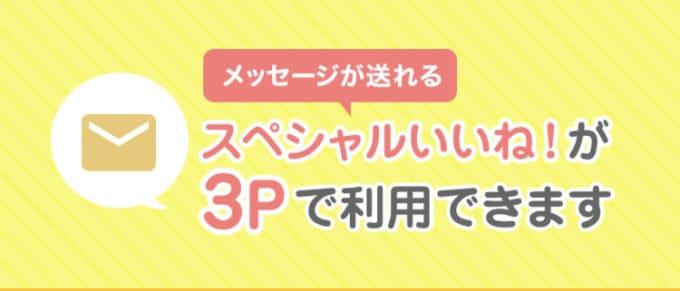 【期間限定】Omiai(オミアイ)「スペシャルいいね5ポイント消費⇒3ポイント消費」キャンペーン