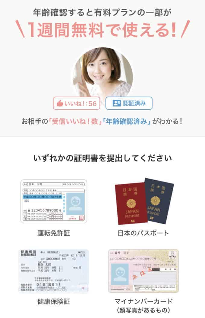 【年齢確認限定】Omiai(オミアイ)「1週間無料」初回キャンペーン