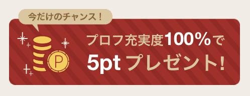 【プロフィール充実限定】マリッシュ(marrish)「5ポイント」プレゼント