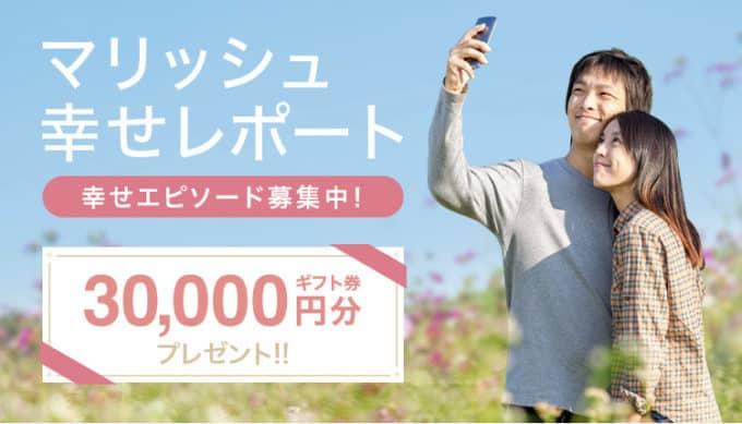【レビュー投稿限定】マリッシュ(marrish)「30,000円分ギフト券」プレゼントキャンペーン