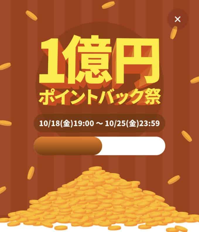 【期間限定】タイムバンク「1億円」ポイントバックキャンペーン