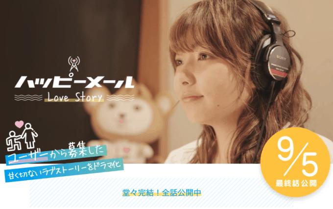 【期間限定】ハッピーメール「映画・ドラマ」全話公開中