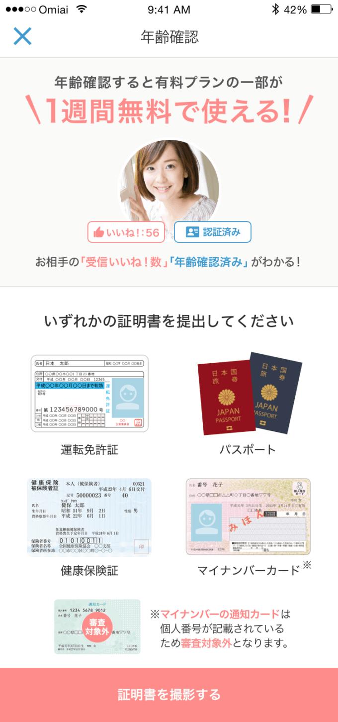 【年齢確認限定】Omiai(オミアイ)「1週間無料」登録ボーナス