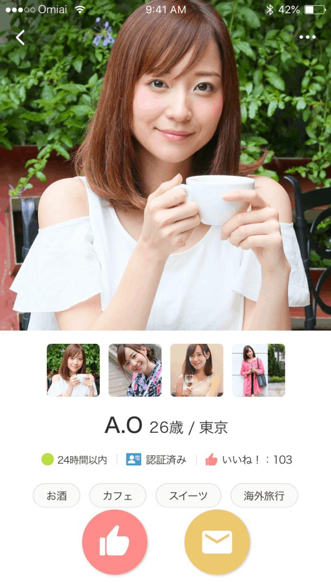 【初回限定】Omiai(オミアイ)「いいね無料」プロフィール入力ボーナス