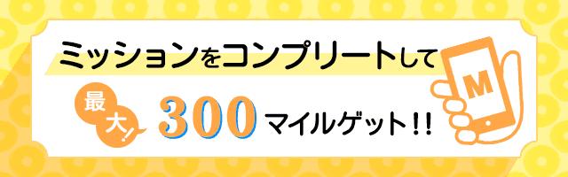 【ミッションコンプリート限定】PCMAX(ピーシーマックス)「最大300マイル」無料キャンペーン