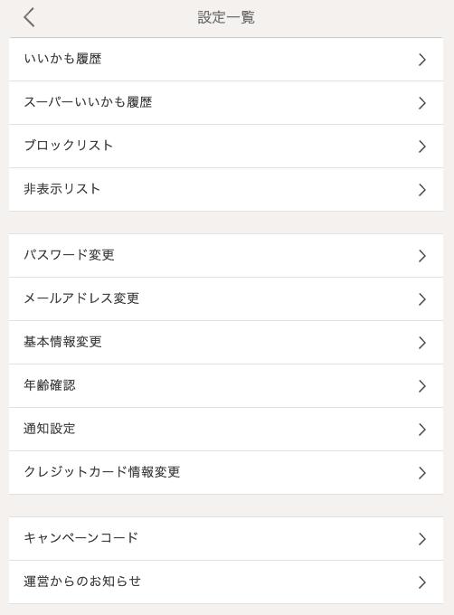 【期間限定】タップル(tapple)「各種アイテム無料」キャンペーンコード