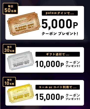 【期間限定】pato(パト)「各種料金」割引クーポン