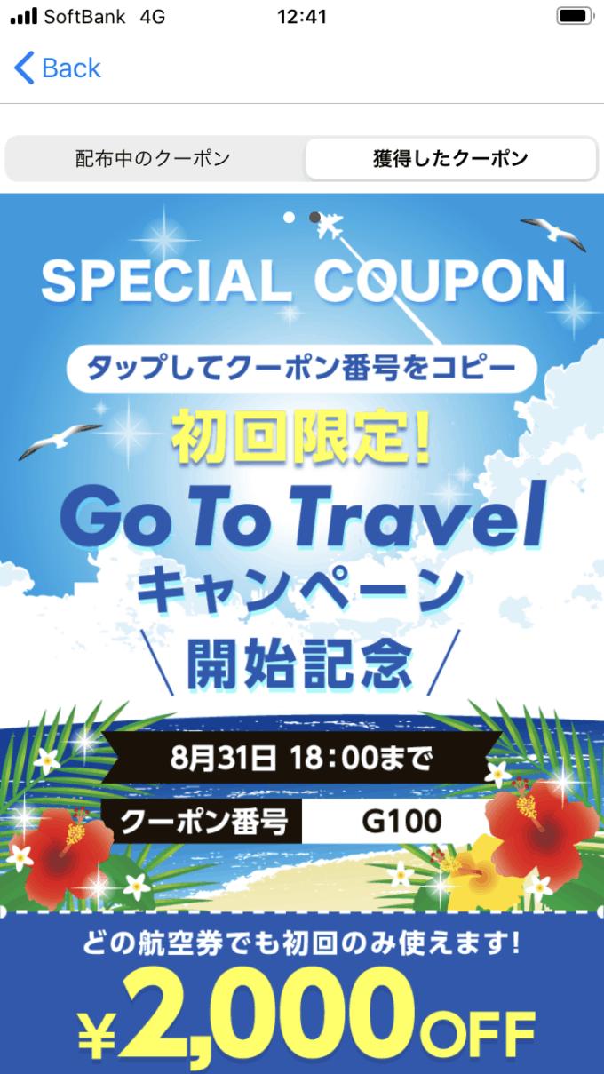 【期間限定】ソラハピ「2000円OFF」割引クーポン番号