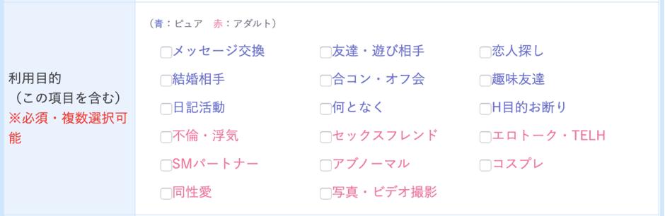 【利用目的選択】PCMAX(ピーシーマックス)「各種アダルト」サービス