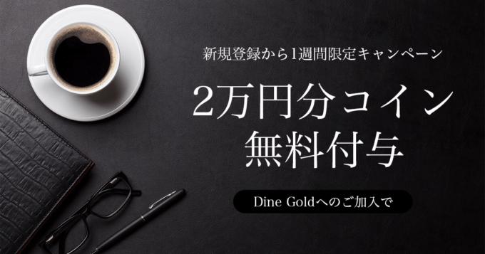 【新規会員登録限定】Dine(ダイン)「2万円分コイン付与」無料キャンペーン