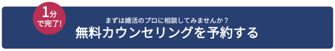 【初回限定】ゼクシィ縁結びエージェント「無料カウンセリング」キャンペーン
