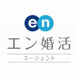 【最新】エン婚活エージェント割引キャンペーンまとめ